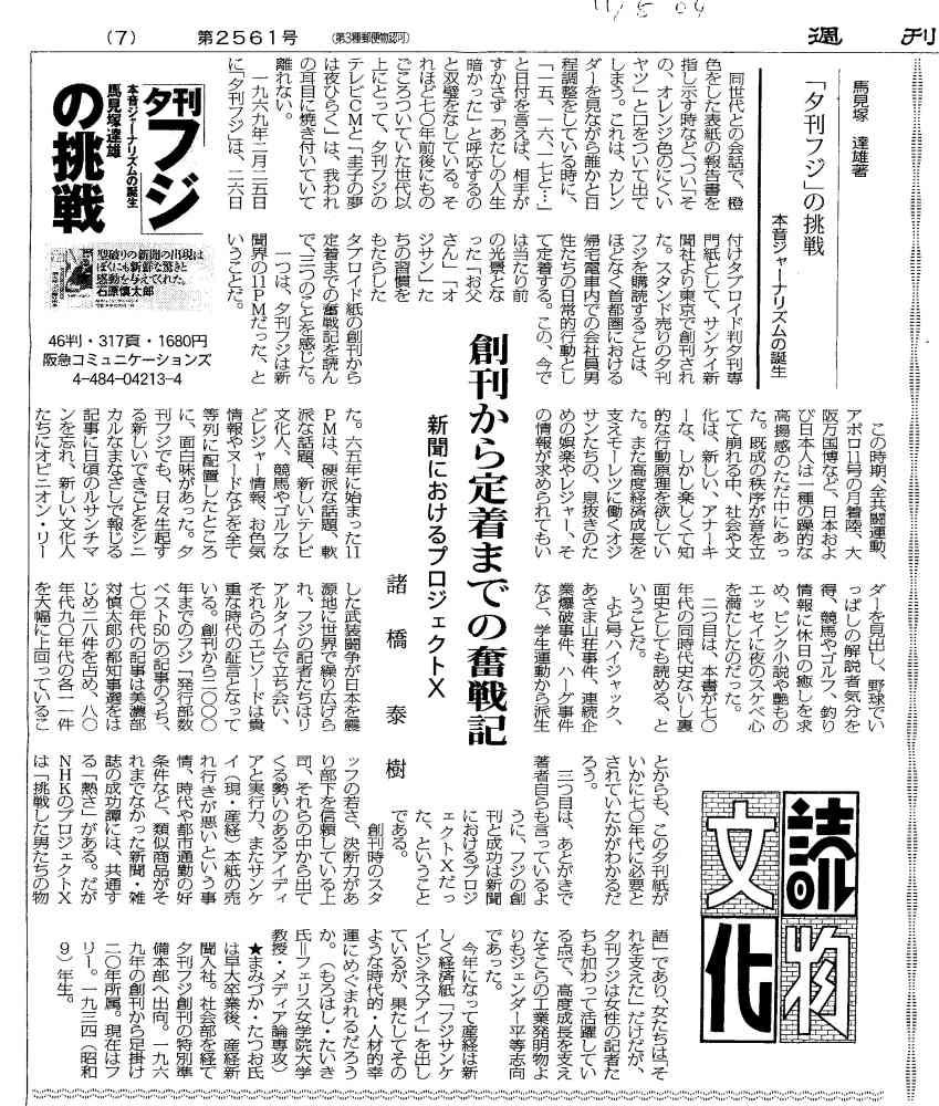 電子 版 フジ 夕刊